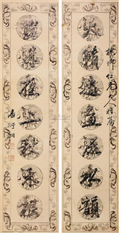 行书七言联 对联 (calligraphy) (couplet) by pan yantong