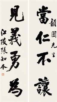 行书四言联 (couplet) by zhang zhiben