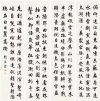 楷书 (in 4 parts) by liu chunlin