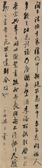 行书 立轴 纸本 by liang tongshu