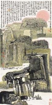 朝暾图 by xue liang