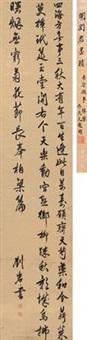 行书五言诗 (calligraphy) by liu yan