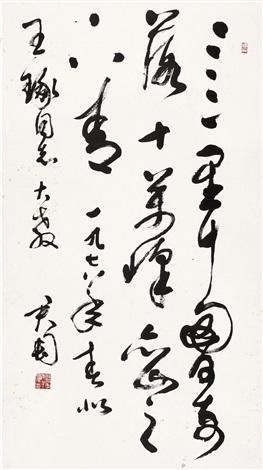 草书 七言诗句 seven character poem in cursive script by qian juntao
