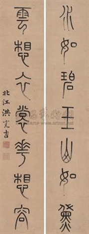 篆书七言联 对联 calligraphy couplet by hong liangji