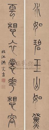 篆书七言联 对联 calligraphy couplet by hong liangji