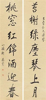 行书七言联 (couplet) by liang dingfen