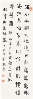 隶书 by xu chengyao