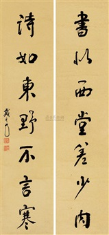 seven-character running script (couplet) by dai binyuan
