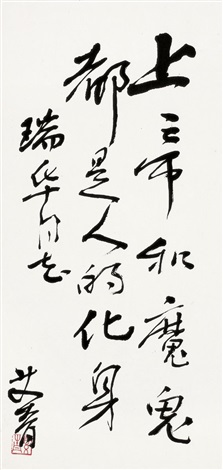 行书 题辞 calligraphy in running script by ai qing