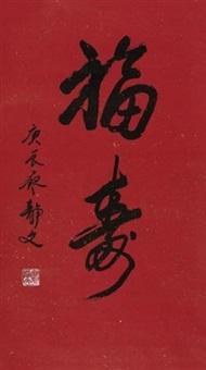 书法 (calligraphy) by liao jingwen