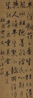 为瓞园作行书 (poem to dieyuan) by wang shihong