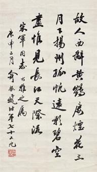 行书《孟浩然诗》 (calligraphy) by yu zhenfei