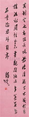 行书节录《思归引》序 calligraphy in running script by ma yifu