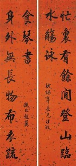 行书十一言龙门对 (eleven character in running script) (couplet) by zhao yi
