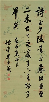 running script by li bingyi