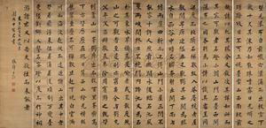 楷书 (calligraphy) (in 8 parts) by wang shu