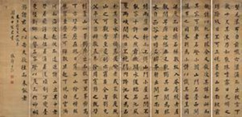 楷书 calligraphy in 8 parts by wang shu