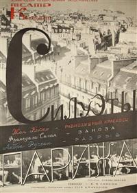 silueti parizha (+ 3 others, 4 works) by nikolai pavlovich akimov