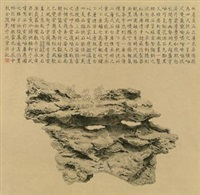 云飞岫 (a literator's rock) by liu dan