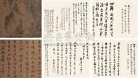 书法 放生图 (calligraphy landscape and character) (album w/6 works) by jiang xingke