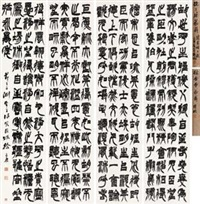 篆书 (in 4 parts) by xu sangeng