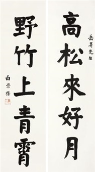 楷书五言联 对联 (calligraphy) (couplet) by bai chongxi