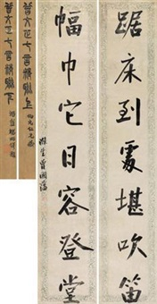 楷书七言联 (seven character in regular script) (couplet) by zeng guofan
