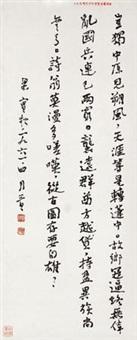 书法 (calligraphy) by liang shiqiu