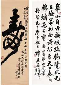 草书寿字·行书七言诗 (calligraphy in cursive script·seven-character poem in running script) (2 works) by tan jiancheng
