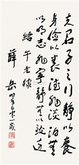 calligraphy in running script by xue yue