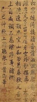 楷书 七言诗二首 by emperor jiaqing