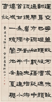 official script (poem) by xuan jiaxin