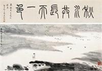 高秋图 by ya ming