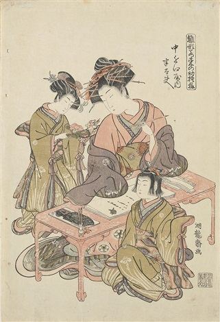 hinagata wakana no hatsu moyo nakaomiya no uchi handayu models for fashion new designs as fresh young leaves handayu of nakaomiya the courtesan seated at a low table and writing poetry while accompanied by two kamuro oban tate e by isoda koryusai