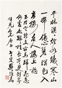 calligraphy in running script by jiang weiqiao