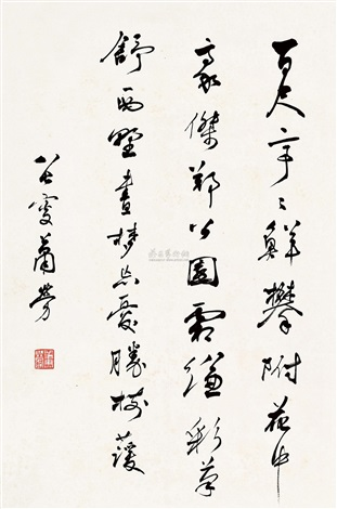 calligraphy in running script by xiao lao