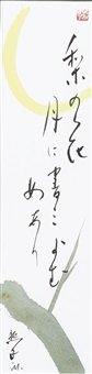 komposition by teruko yokoi