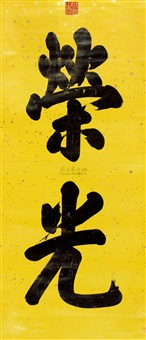 "楷书""荣光"" (regular script of glory) by emperor xianfeng"