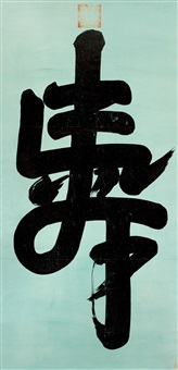 "草书""寿"" (cursive script of life) by empress ronghui"