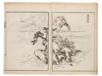 soken sansu gafu (bk w/multiple works) by yamaguchi soken