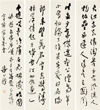 草书念奴娇 (calligraphy) (in 4 parts) by liang hancao