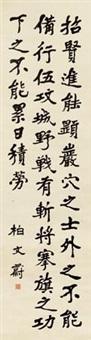 行书 by bai wenwei