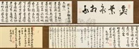 草书 (calligraphy) by ji fei