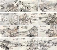 山水册页 (album of 12) by ren yu