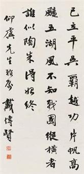 行书 by dai jitao