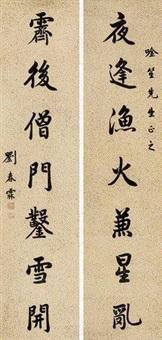 楷书七言联 对联 (couplet) by liu chunlin