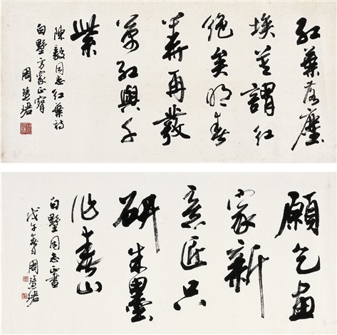行书 陈毅诗·鲁迅诗句 chen yis poem and lu xuns poem in running script 2 works by zhou huijun