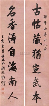 楷书七言联 对联 (calligraphy) (couplet) by jiang xiangchi
