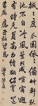 行书李商隐诗 (poem by li shangyin in running script) by chen yixi