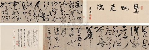 poem in cursive script by xia shixing